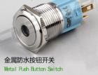 16MM不锈钢金属防水点动复位自锁中心点灯电源按钮开关CMP