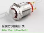 12MM全金属不锈钢材质 金属防水带灯复位按钮开关 CMP/西普开关