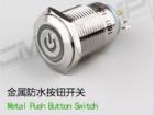 专业生产金属防水按钮开关 16MM自锁带灯带电源发光开关