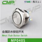 专业生产带灯自锁型金属防水按钮开关40MM开孔直径  防水IP67