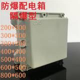 防爆铸铝盒隔爆型200*200*130端子接线盒防爆电气箱