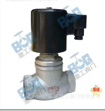 厂家直销ZQDF不锈钢蒸气电磁阀质量优质低价批发