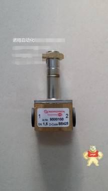 IMI NORGREN HERION 诺冠原装正品电磁阀9500100授权代理