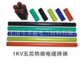 SY-1/5.1 1KV 交联 热缩 五芯终端 头 电缆附件 适用25-400平方