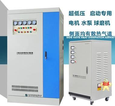电压升压器,电机启动专用升压稳压器