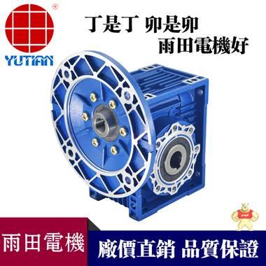 RV30涡轮减速机,NMRV030减速机