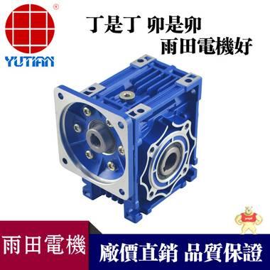 升降机减速机RV063,RV63涡轮减速机