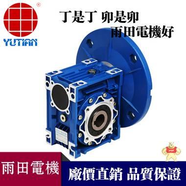 食品机械减速机RV75,NMRV075减速机,RV75涡轮减速机