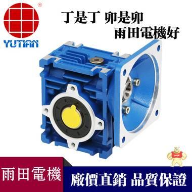 食品机械减速机RV90,NMRV090减速机,RV90涡轮减速机