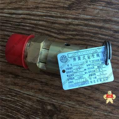 「惠享折扣 现货供应」ATC55080英格索兰安全阀