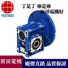 清洗机械减速机RV90,NMRV090减速机