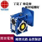输送机械减速机RV090,NMRV090涡轮减速机