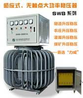 隧道专用稳压器,升压稳压器高压稳压器