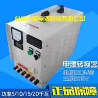 220V转三相380V变压器|单相变三相电转换器