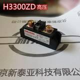 XIMADEN希曼顿H3300ZD高压固态继电器