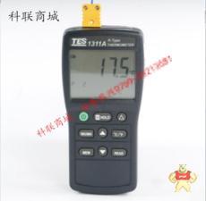 TES-1311A