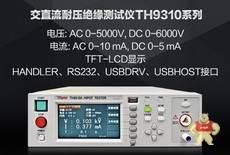 TH9310AC5kV,10mA/DC6kV/5mA