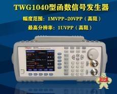 TWG1040/40uHz~40MHz