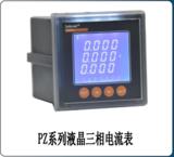 液晶显示三相电流表开孔67*67 PZ72L-AI3安科瑞正品PZ80L-AI3
