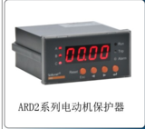 低压电动机保护器ARD2-1安科瑞过载堵转欠载断相电机保护器