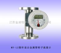 防爆型金属管转子流量计
