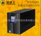 金武士MT3000L UPS不间断电源1800W用于服务器超强稳压长延时机型