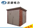 吉徽电力 YB-12-0.4-100 变压器价格欧式美式箱变厂家欧式美式分支箱供应