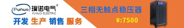 上海璞诺电气有限公司