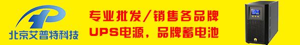 北京艾普特科技发展有限公司