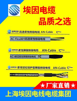 上海埃因电线电缆集团有限公司
