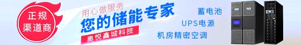 奥悦鑫城科技