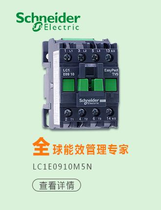 施耐德接触器 LC1E0910M5N 交流接触器 CJX2-0910 AC220V 9A