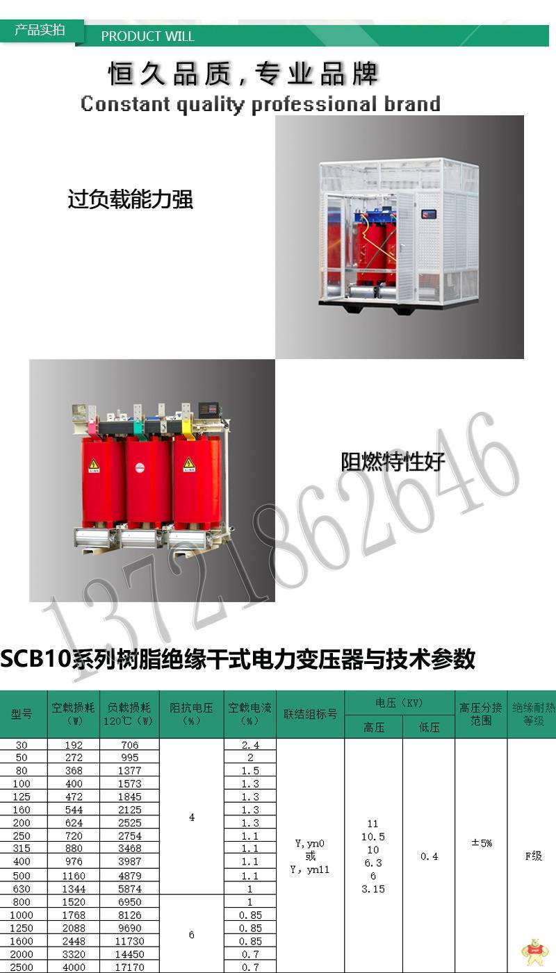 襄城泰鑫SCB干式变压器厂家,干式变压器出厂价格,许昌变压器厂家排名 干式变压器厂,干式变压器价格,干式变压器型号,变压器价格,变压器