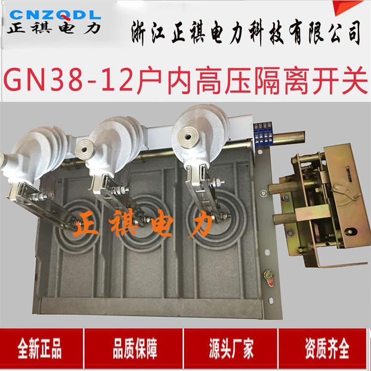 GN38-12侧装式配联锁机构户内高压隔离开关