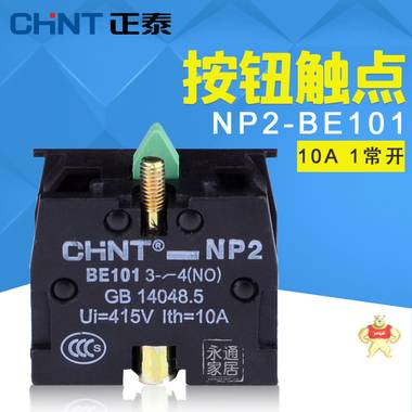 正泰按钮开关附件 NP2按钮触点组 NP2-BE101 1常开触点 10A
