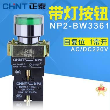 正泰带灯按钮开关 NP2-BW3361 AC/DC220V LED按钮 自复位 1常开
