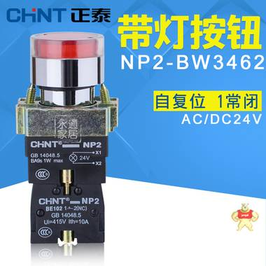 正泰带灯按钮开关 NP2-BW3462 AC/DC24V LED按钮 自复位 1常闭