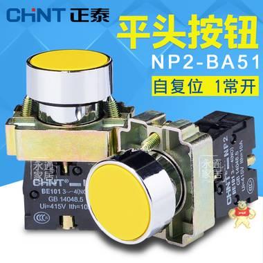 正泰按钮开关 NP2-BA51 22mm平头按钮 自复位 1常开 NP2BA51