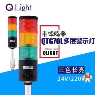 可莱特多层警示灯QTG70L-BZ-3-24-RAG 220V组合三色灯警灯塔灯24V