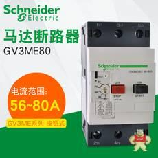 GV3ME80
