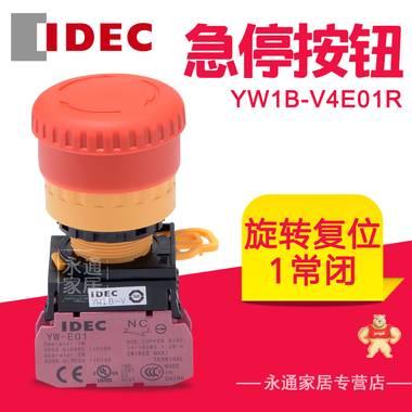 IDEC和泉急停按钮开关22mm YW1B-V4E01R蘑菇头自锁急停开关1常闭