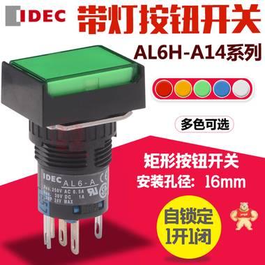 和泉16mm按钮开关带灯长方形AL6H-A14GC 矩形5脚带灯按钮24V自锁