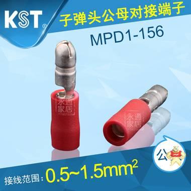 台湾KST 子弹头插簧冷压端子 MPD1-156接线端子 预绝缘端子公头