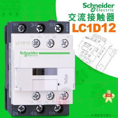 schneider施耐德接触器LC1D12M7C 两相交流220v 380V 110V 24V