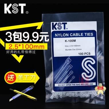 KST尼龙扎带2.5*100mm自锁式捆扎带 束线带NYLON66白色塑尼龙扎带