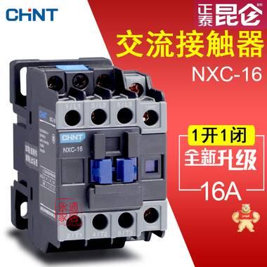 正泰接触器NXC-16 220V 380V 36V 110V 正泰昆仑交流接触器16A