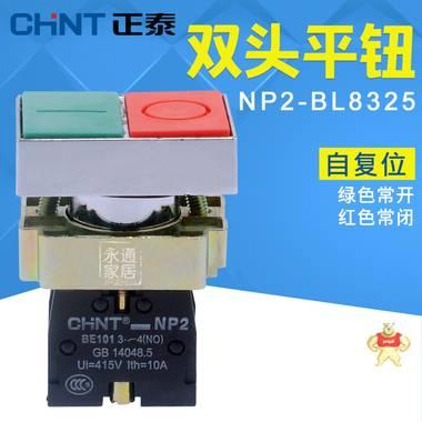 正泰双头按钮开关 NP2-BL8325 双头平钮 自复位 1常开1常闭 红绿
