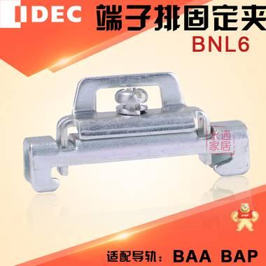 和泉电气导轨固定夹BNL6固定件接线端子终端堵头DIN35mm导轨附件