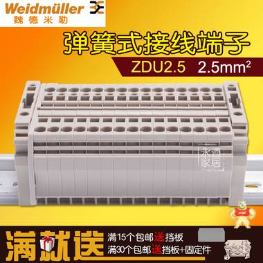 魏德米勒接线端子2.5平方 ZDU2.5弹簧式接线端子排 导轨端子台