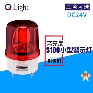 可莱特QLIGHT反射镜旋转警示灯 S100UE(O) DC24V 灯泡5W 信号灯